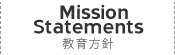 MissionStatements 教育方針