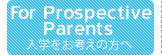For Prospective Parents 入学をお考えの方へ