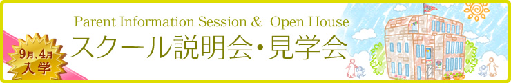Parent Information Session & Open House スクール説明会・見学会