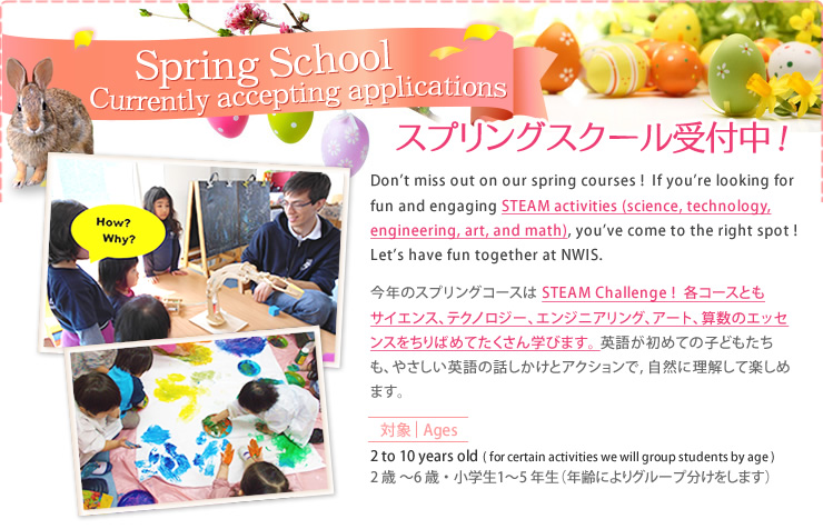 Spring School Currently accepting applications スプリングスクール受付中!