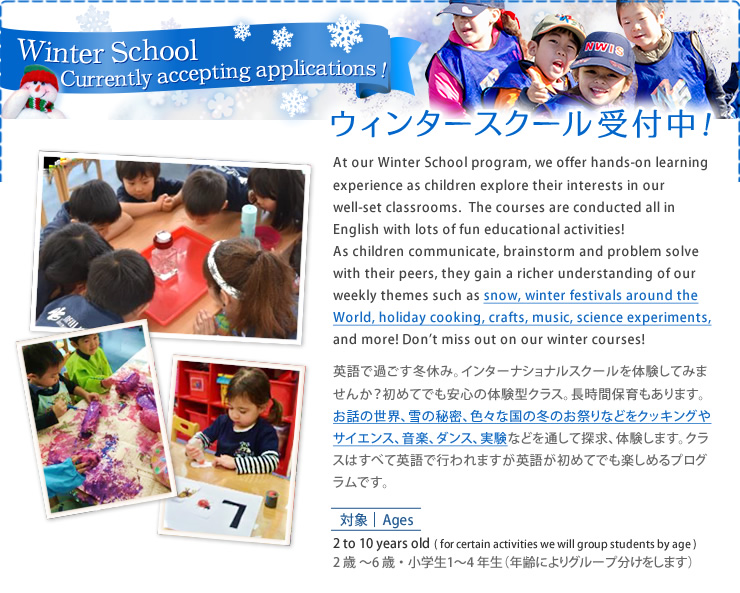 Winter School Currently accepting applications ウィンタースクール受付中!